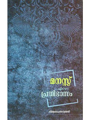 Manas Enna Prathibhasam (Malayalam)