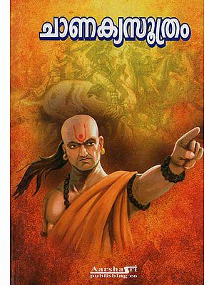 Chanakya Suthram (Malayalam)