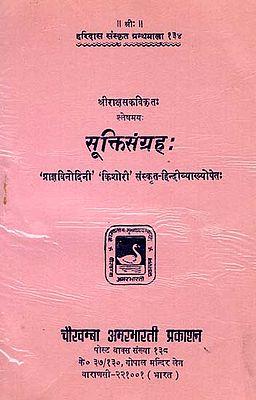 सूक्तिसंग्रह: - Sukti Samgraha (An Old and Rare Book)