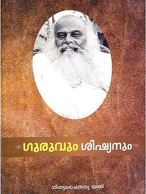 Guruvum Sishyanum- A Causerie of Travel and Dialogue (Malayalam)