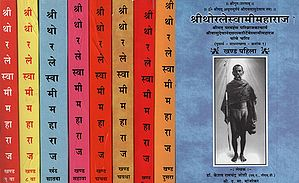 श्रीथोरलेस्वामीमहाराज - Shri Thoraleswamy Maharaj in Marathi (Set of 9 Volumes)