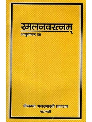 रमलनवरत्नम् - Ramal Navaratnam
