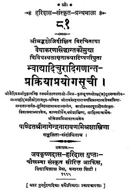 प्रक्रिया प्रयोग सूचि - Prakriya Prayoga Suchi from Bhwadi to Churadi (An Old and Rare Book)