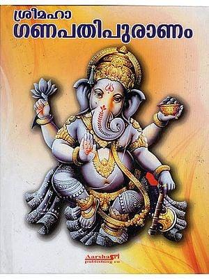 Sree Maha Ganapathipuranam (Malayalam)