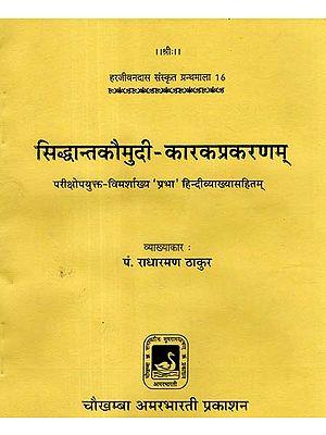 सिद्धान्तकौमुदी - कारकप्रकरणम् - Siddhanta Kaumudi - Karkaparankaram
