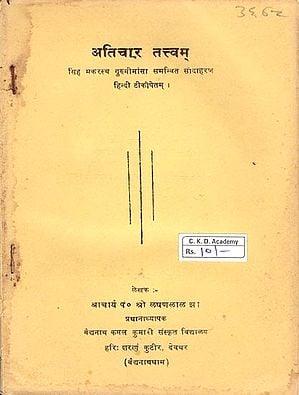 अतिचार तत्त्वम्-Trespass Elements (Old and Rare Book)