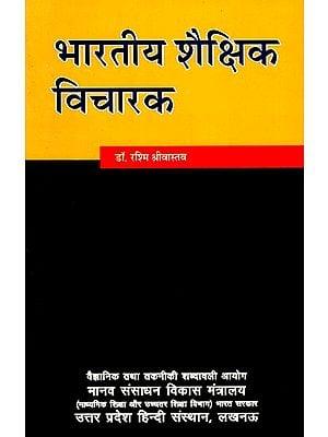 भारतीय शैक्षिक विचारक: Indian Educatonal Philosophers