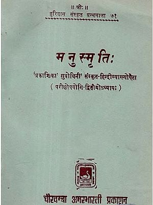 मनुस्मृति: - Manusmriti (An Old and Rare Book)