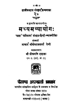 मध्यमाव्यायोग: - Madhyama-Vyayoga of Mahakavi Bhasa (An Old and Rare Book)