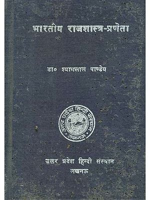 भारतीय राजशास्त्र प्रणेता- Souces of Indian Political Philosophy (An Old and Rare Book - Pinholed)