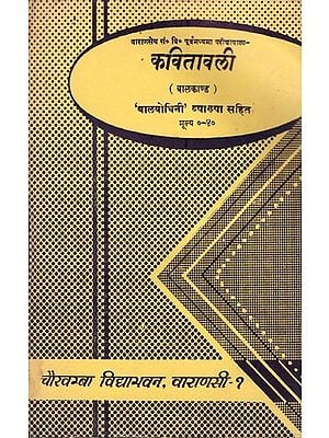 कवितावली-Poetical (Old and Rare Book)