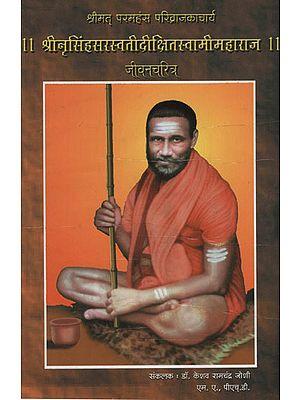 श्रीनृसिंहसरस्वतीदीक्षितस्वामीमहाराज - Shri Narsingh Saraswati Dixit Swami Maharaj (Marathi)