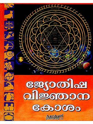 Jyothishavijnanakosham (Malayalam)
