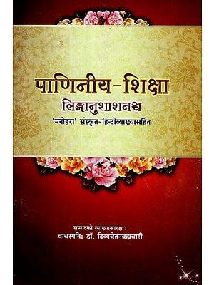 पाणिनीय - शिक्षा - Paniniya Shiksha