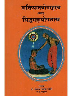 शक्तिपातयोगरहस्य अर्थात सिद्धमहायोगशास्त्र -  Shakti Pat Yoga Rahasya Arthat Siddha Mahayoga Shastra (Marathi)