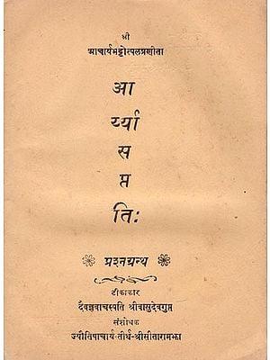 आर्य्या सप्ति-Arya Sapti (An Old and Rare Book)