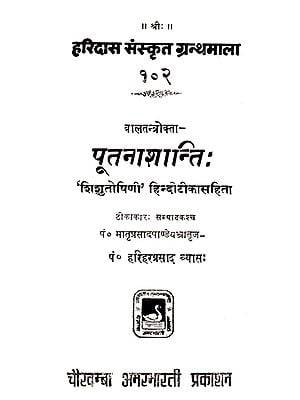 पूतनाशान्ति: - Putna Shanti (An Old and Rare Book)