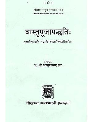 वास्तुपूजापद्धति: - How to Do Vastu Puja - Vastu Puja Paddhati (An Old and Rare Book)