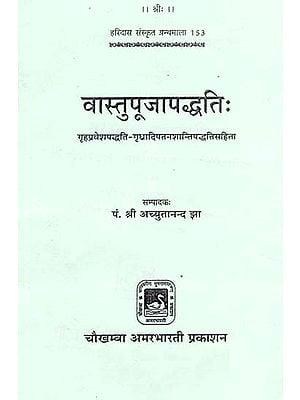 वास्तुपूजापद्धति: - How to Do Vastu Puja - Vastu Puja Paddhati (An Old and Rare Book)