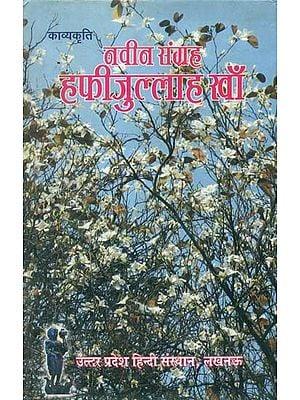 नवीन संग्रह हफीजुल्लाह खाँ- New Collection of Hafizullah Khan