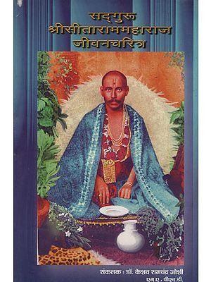 सद्गगुरु श्रीसीताराममहाराज जीवानचरित्र - Sadhguru Shri Sitaram Maharaj Biography (Marathi)