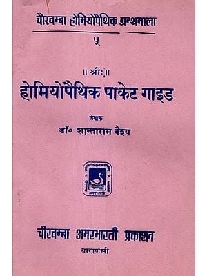 होमियोपैथिक पाकेट गाइड - Homeopathic Pocket Guide (An Old and Rare Book)