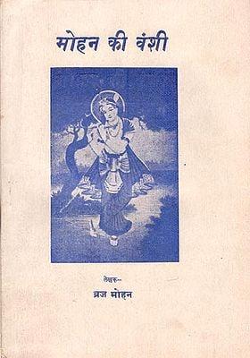 मोहन की वंशी-Mohan's Descendants (Old and Rare Book)