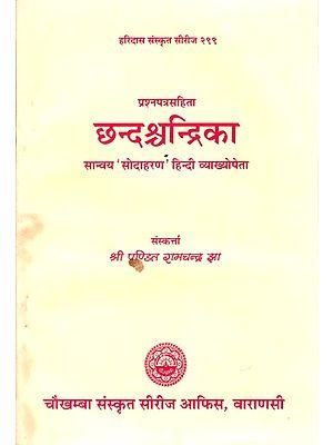 छन्दश्चनिन्द्रका-Chhanda Chandrika