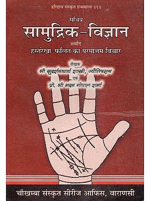सामुद्रिक-विज्ञान: Samudrika Vijnana