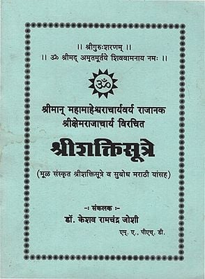 श्रीशक्तिसूत्रे - Shri Shakti Sutre (Marathi)