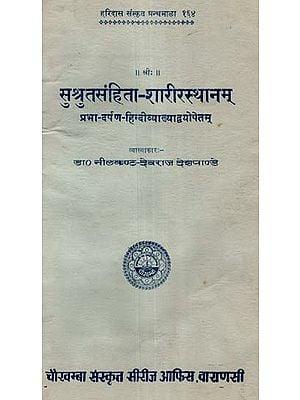 सुश्रुतसंहिता शारीरस्थानम् - Susruta Samhita Sarirasthana (An Old and Rare Book)