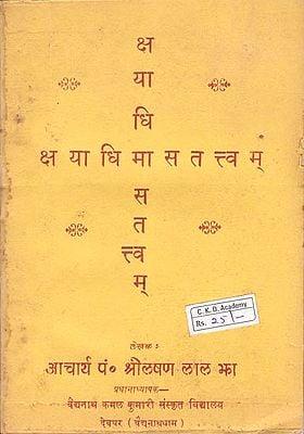 क्षयाधिमासतत्त्वम-Kshayadhimas tattvam (Old and Rare Book)