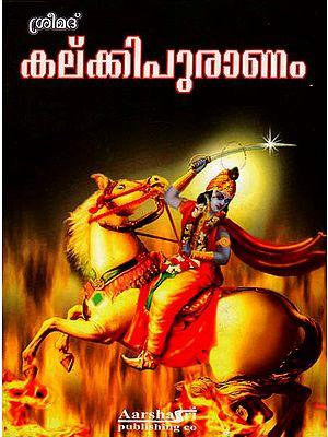 Srimath Kalkipuranam (Malayalam)