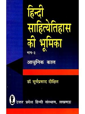 हिन्दी साहित्येतिहास की भूमिका: History of Hindi Literature (Part-III)
