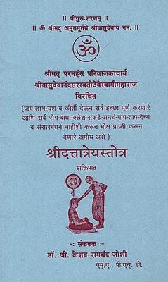 श्रीदत्तात्रेयस्तोत्र - Shri Dattatre Stotra (Marathi)