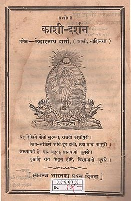 काशी-दर्शन: Kashi Darshan (An Old and Rare Book)