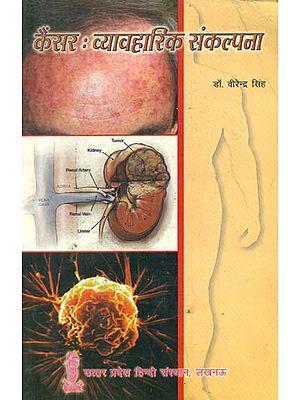 कैंसर व्यावहारिक संकल्पना- Cancer Practical Concept