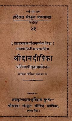 श्रीदानदीपिका - The Danadipika With The Bhavabodhini Hindi Commentary (An Old and Rare Book))
