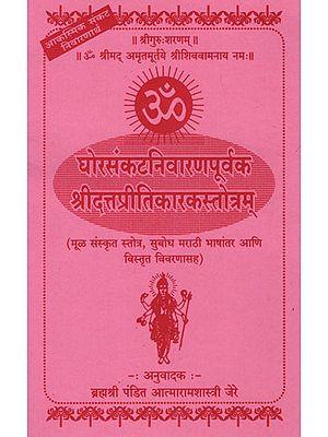 घोरसंकटनिवारणपूर्वक श्रीदत्तप्रीतिकारकस्तोत्रम् - Ghorasankatanivaranapurvaka Shri Datta Pritikaraka Stotram (Marathi)