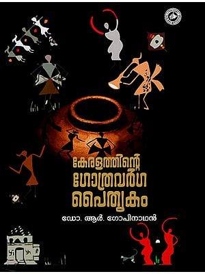 Keralathinte Gothravarga Paithrikam (Malayalam)