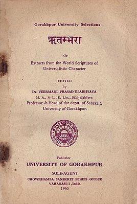 ऋतम्भरा-Ritambhara (Old and Rare Book)