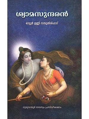 Shyamasundaran (Malayalam Poems)