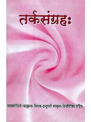 तर्कसंग्रह: - Tarka Samgraha