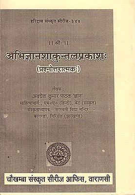 अभि ज्ञान शाकुन्तल प्रकाश-Abhi Gyan Shakuntal Prakash