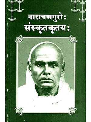 Narayana Guroh Samskrita Kritayah- The Sanskrit Works of Narayana Guru