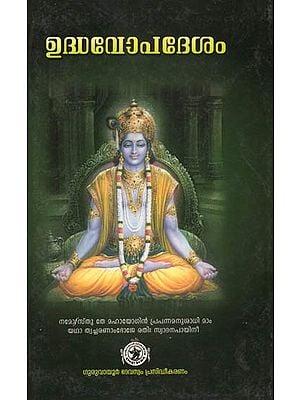 Uddhavopadesam (Malayalam)