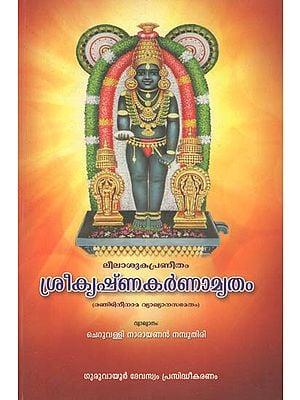 Sri Krishna Karnamritham (Malayalam)