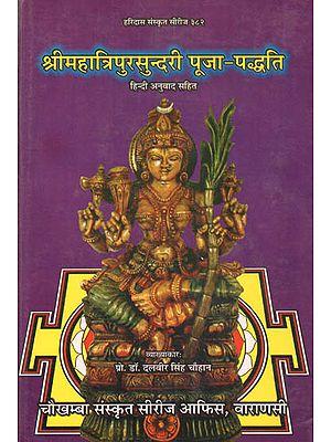 श्रीमहात्रिपुरसुन्दरी पूजा पद्धति: Shree Mhatripursundari Puja System