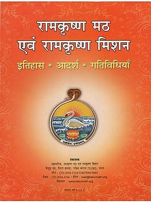 रामकृष्ण मैथ एवं रामकृष्ण मिशन : इतिहास, आदर्श, गतिविधियाँ - Ramakrishna Math and Ramkrishna Mission : History, Ideals, Activities