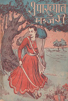 उपाख्यान मज्जरी: Upakhyan majjari (Old and Rare Book)